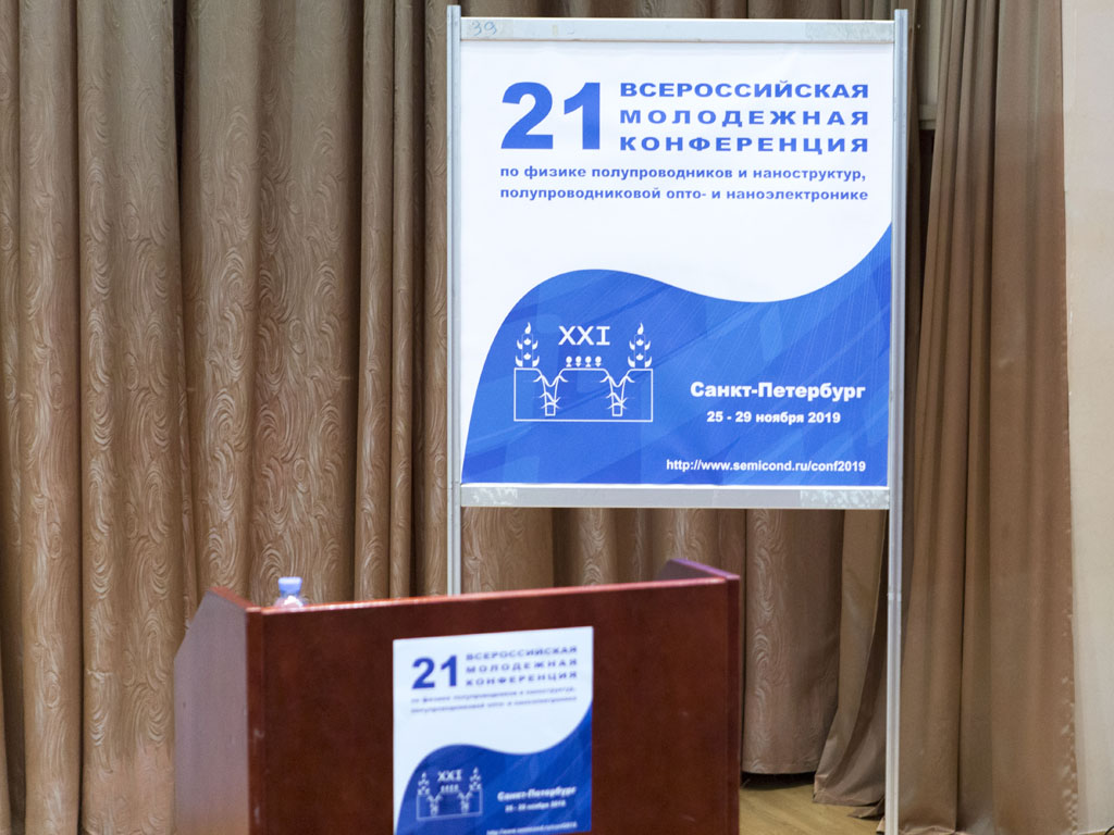 <p>Молодежная конференция по физике полупроводников</p>