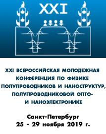 Молодежная конференция по физике полупроводников