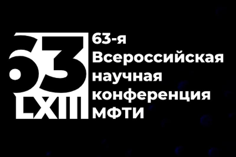 63-я Всероссийская научная конференция МФТИ
