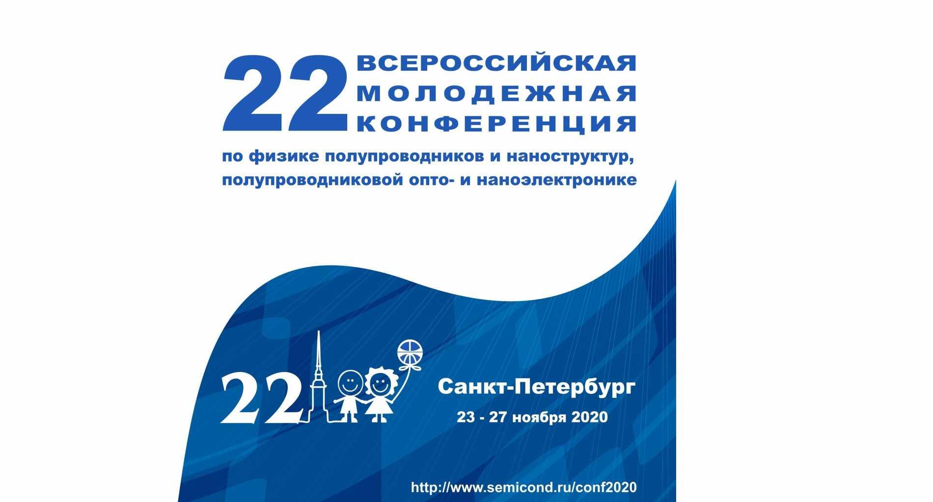 Конференция по физике полупроводников и наноструктур – событие всероссийского масштаба