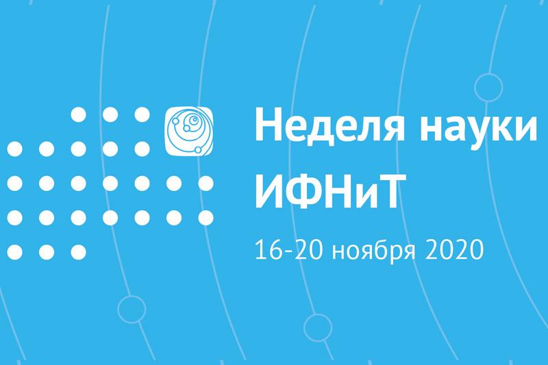 Неделя науки ИФНиТ 2020