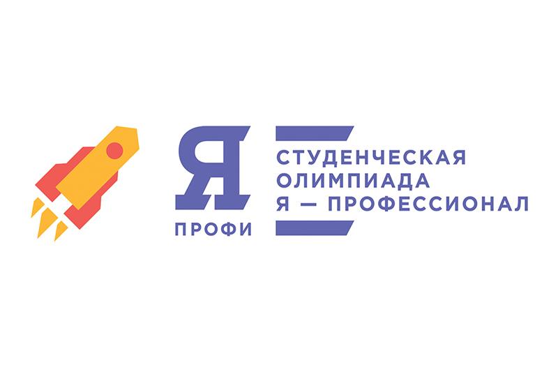 Успей принять участие вОлимпиаде студентов «Я — профессионал»